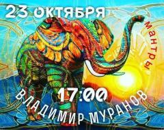 Мантропение с Владимиром Мурановым