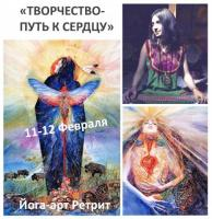 ЙОГА АРТ РЕТРИТ- ТВОРЧЕСТВО-ПУТЬ К СЕРДЦУ (Творческий Поток Любви)