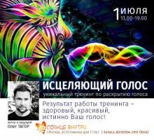 ИСЦЕЛЯЮЩИЙ ГОЛОС с Олегом Тагором