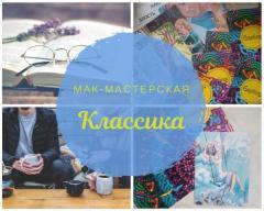 МАК-МАСТЕРСКАЯ