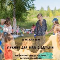 ПИКНИК ДЛЯ МАМ С ДЕТЬМИ.