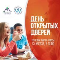 ФЕСТИВАЛЬ МАСТЕР-КЛАССОВ 25.08
