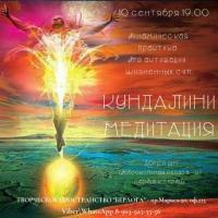 КУНДАЛИНИ-МЕДИТАЦИЯ | 10.09