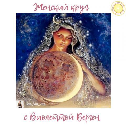 ВСТРЕЧА ДЛЯ ЖЕНЩИН | 14.09