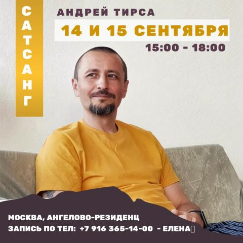 САТСАНГ | 14 и 15.09