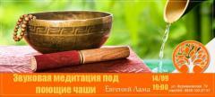 ЗВУКОВАЯ МЕДИТАЦИЯ ПОД ПОЮЩИЕ ЧАШИ   14.09