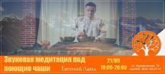 ЗВУКОВАЯ МЕДИТАЦИЯ ПОД ПОЮЩИЕ ЧАШИ | 21.09
