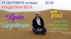 КУНДАЛИНИ ЙОГА | 19.09