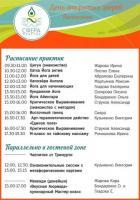 ДЕНЬ ОТКРЫТЫХ ДВЕРЕЙ ЙОГА ЦЕНТР  | 6.10