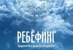 РЕБЕРФИНГ КУНДАЛИНИ ЙОГИ И ГОНГ | 19.09