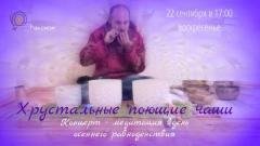 КОНЦЕРТ-МЕДИТАЦИЯ С ХРУСТАЛЬНЫМИ ПОЮЩИМИ ЧАШАМИ! | 22.09