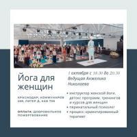 ЙОГА ДЛЯ ЖЕНЩИН | 1.10
