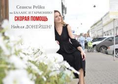 НЕДЕЛЯ СКОРОЙ ПОМОЩИ РЕЙКИ! | 22-29 СЕНТЯБРЯ