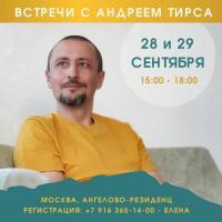 ВСТРЕЧИ С АНДРЕЕМ ТИРСА В МОСКВЕ  | 28 и 29 СЕНТЯБРЯ