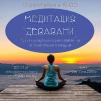 "МЕДИТАЦИЯ ""ДЕВАВАНИ"" | 1 ОКТЯБРЯ"
