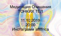 МЕДИТАЦИЯ ОЧИЩЕНИЯ ТОНКИХ ТЕЛ | 11 ОКТЯБРЯ