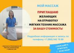 МОЙ МАССАЖ