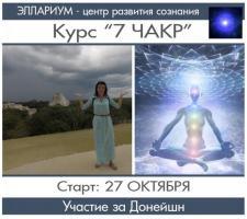 "ОНЛАЙН-КУРС ""7 ЧАКР"" | C 27 ОКТЯБРЯ"
