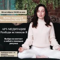 АРТ-МЕДИТАЦИЯ по теме «САМОРЕАЛИЗАЦИЯ» | 26 ОКТЯБРЯ