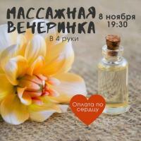 МАССАЖНАЯ ВЕЧЕРИНКА В 4 РУКИ! | 8 НОЯБРЯ