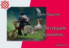 "ОНЛАЙН СЕАНС ИСЦЕЛЕНИЯ ""СВЕТ РАДОСТИ"" | 11 НОЯБРЯ"