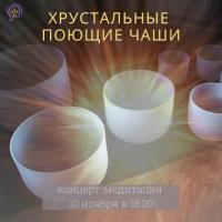 ХРУСТАЛЬНЫЕ ПОЮЩИЕ ЧАШИ – КОНЦЕРТ-МЕДИТАЦИЯ | 10 НОЯБРЯ