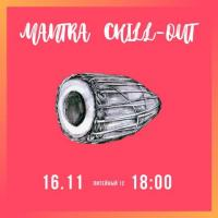 МАНТРА CHILL-OUT | 16 НОЯБРЯ