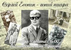 СЕРГЕЙ ЕСЕНИН - ГЕНИЙ ПИАРА | 23 НОЯБРЯ