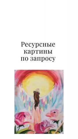 КАРТИНЫ ПО ЗАПРОСУ