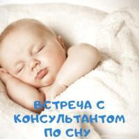 """ВСТРЕЧА-СЕМИНАР """"5 ШАГОВ К ЗДОРОВОМУ ДЕТСКОМУ СНУ""""    14 ДЕКАБРЯ"""