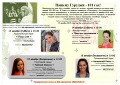 ДЕНЬ РОЖДЕНИЯ ГУРУДЖИ. МУРМАНСК | 14 ДЕКАБРЯ
