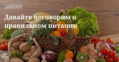 ЛЕКЦИЯ ПО ЗДОРОВОМУ ПИТАНИЮ |  15 ДЕКАБРЯ