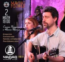 Magic People в Ча Дао 2 июля