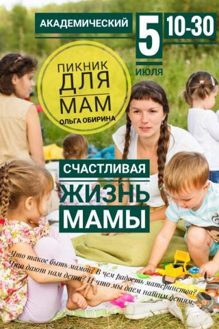 ПИКНИК ДЛЯ МАМ С ДЕТЬМИ 5 июля