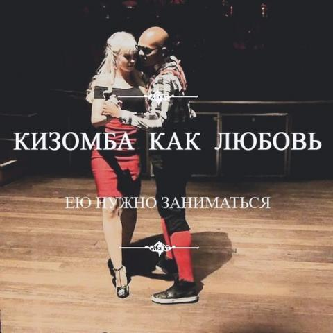 KIZOMBA NIGHT 5 июля