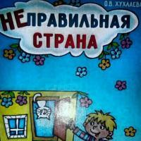 """ПСИХОЛОГИЧЕСКАЯ ИГРА """"НЕПРАВИЛЬНАЯ СТРАНА"""" в Минске"""