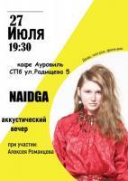 АКУСТИЧЕСКИЙ КОНЦЕРТ 27 июля в Санкт-Петербурге