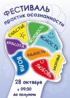 Фестиваль практик осознанности