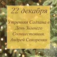 ПРАЗДНИЧНАЯ САДХАНА | 22 декабря