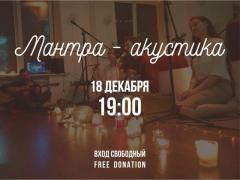 """РЕЛАКС-ВЕЧЕР """"МАНТРА-АКУСТИКА""""     18 ДЕКАБРЯ"""