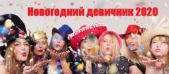 """""""НОВОГОДНИЙ ДЕВИЧНИК 2020""""     21 ДЕКАБРЯ"""