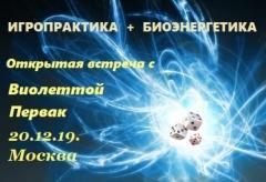 ИГРОПРАКТИКА+БИОЭНЕРГЕТИКА |  20 ДЕКАБРЯ