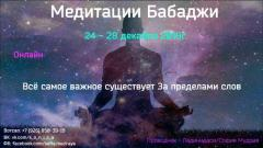 МЕДИТАЦИИ БАБАДЖИ ОНЛАЙН |  21-28 ДЕКАБРЯ