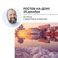 "СЕМИНАР ""ПСИХОСОМАТИКА И НАША ЖИЗНЬ"" |  26 ДЕКАБРЯ"