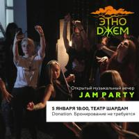 JAM PARTY |  5 ЯНВАРЯ