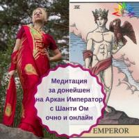 МЕДИТАЦИЯ НА АРКАН ИМПЕРАТОР    12 ЯНВАРЯ