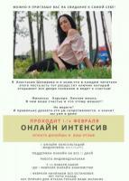 ОНЛАЙН ИНТЕНСИВ    1-14 ФЕВРАЛЯ