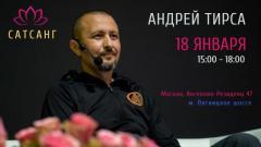 АНДРЕЙ ТИРСА - САТСАНГ | 18 ЯНВАРЯ