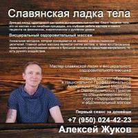 СЛАВЯНСКАЯ ЛАДКА ТЕЛА | ВИСЦЕРАЛЬНЫЙ ОЗДОРОВИТЕЛЬНЫЙ МАССАЖ