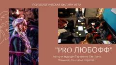 ОНЛАЙН-ИГРА «PRO ЛЮБОФФ»    24 ЯНВАРЯ